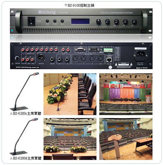 嵌入型會議系統(主席單體HT-3700c),列席單體HT-3700d)