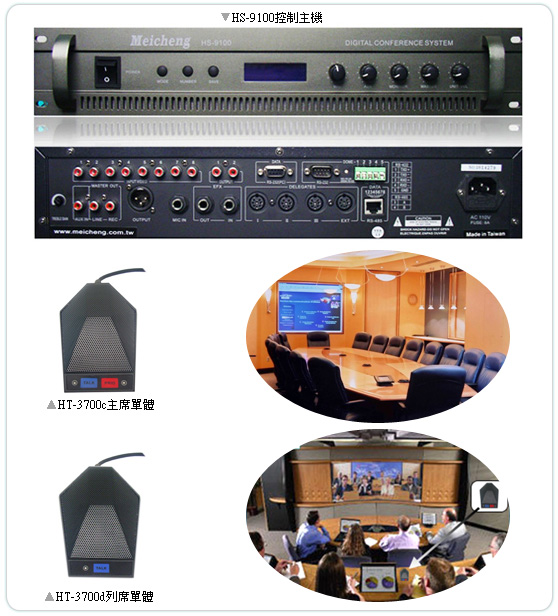 平面型會議系統(主席單體HT-3700c),列席單體HT-3700d)