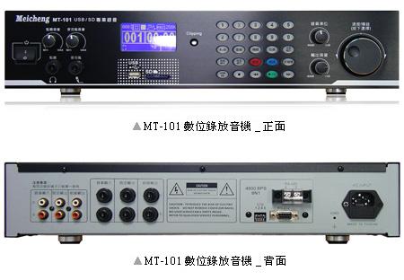 看大圖, MT-101數位錄放音機
