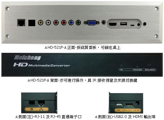 HD-521P-A 高畫質多媒體轉換器(鋁質面板)