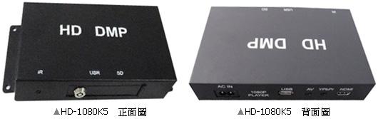HD-1080K5 數位多媒體播放機(自控式HD播放機