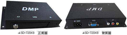 SD-720K8 數位多媒體播放機(自控式SD播放機)