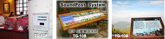 Meicheng-Audio Kiosk System,Sound Post System