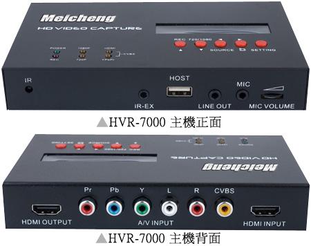 HVR-7000 速易錄 高畫質影音錄影機