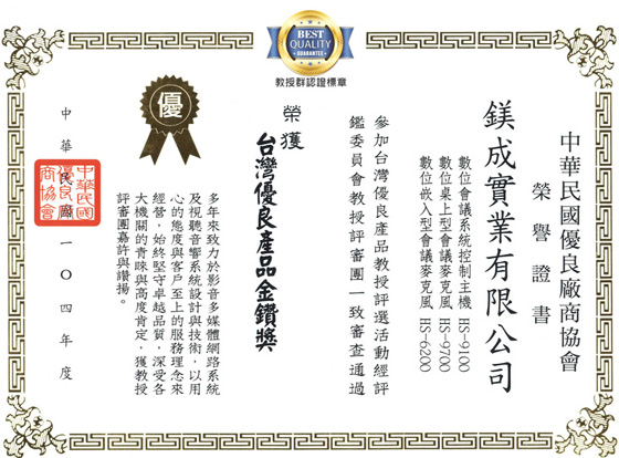 In 2015, Meicheng.Audio Video Co.won Taiwan Quality Product Bravo Award